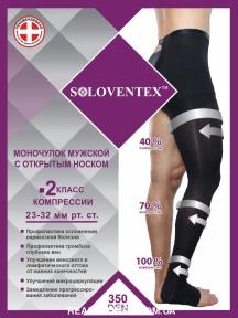 Моночулок компрессионный мужской, 2 класс компрессии, цвет черный меланж, с открытым носком, с хлопком, 350 DEN. Арт. 550