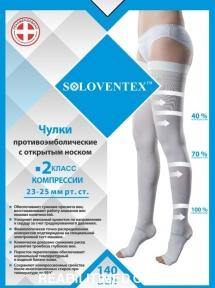 Панчохи протиемболічні, з відкритим носком, 2 клас компресії, білого кольору,140 DEN. Арт. 050