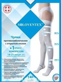 Чулки противоэмболические, с открытым носком, 1 класс компрессии, белый и бежевый цвета, 140 DEN. Арт. 040