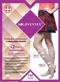 Гольфы компрессионные женские, закрытым носком, кружевной резинкой с силиконом, 2 класс компрессии, 140 DEN. Арт. 121