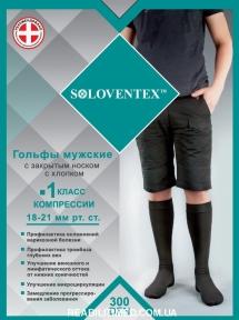 Гольфы компрессионные мужские, с закрытым носком, 1 класс компрессии, с хлопком 300 DEN. Арт. 211