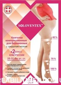 Колготи компресійні для вагітних,з закритим носком,2 клас компресії,230 DEN.Арт.721
